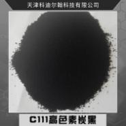 C111高色素炭黑 超细色素炭黑粉末 石墨碳黑 高着色炭黑料 炭黑颜料