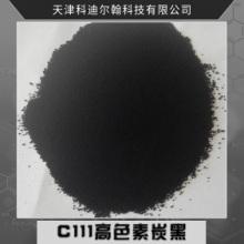 C111高色素炭黑超细色素炭黑粉末石墨碳黑高着色炭黑料炭黑颜料批发