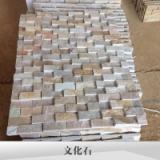 河北文化石产品 石材园林文化石 背景墙文化石 天然板岩文化石 建筑外墙文化石