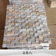 河北文化石产品图片