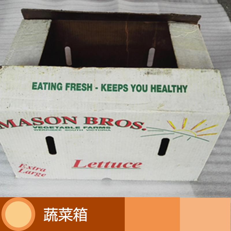 冷冻蔬菜包装箱批发,冷冻蔬菜包装箱批发价格,冷冻蔬菜包装箱