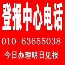 北京市级以上的报纸有哪些?图片