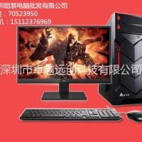 深圳组装办公电脑整机配置单报价