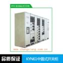 中置式开关柜 金属铠装 中置移开式 高压开关柜 KYN61中置式开关柜