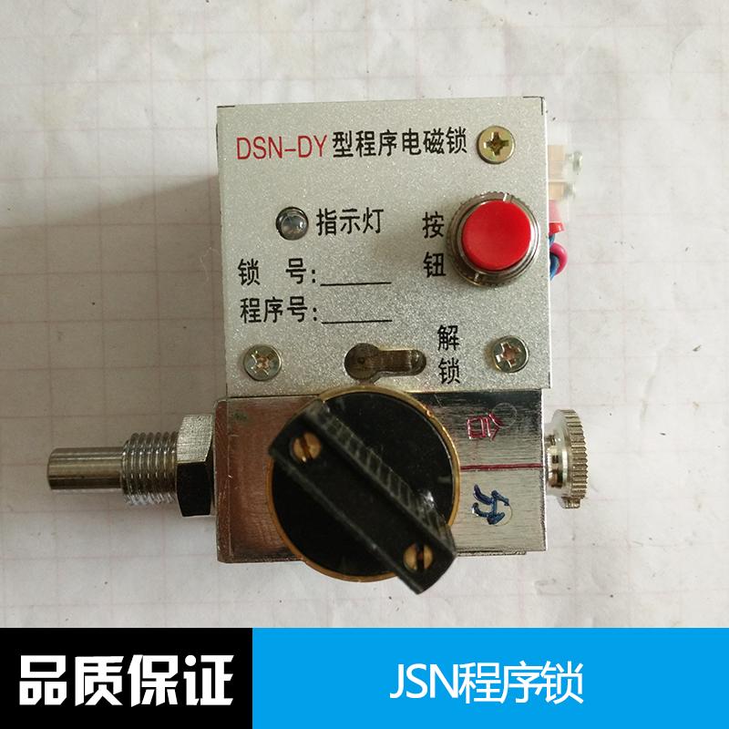 五防电磁锁jsn程,江苏jsn程序锁图片