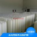 高光塑胶外壳保护膜厂家直销图片
