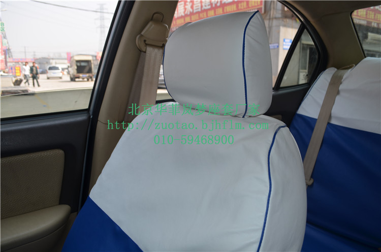 北京现代伊兰特出租车座套 蓝白