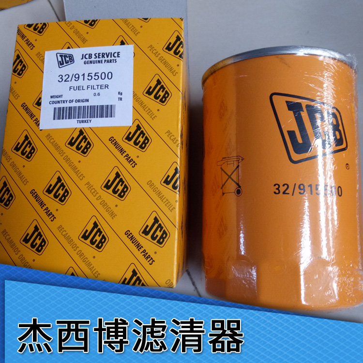 柴油滤清器 燃油滤清器 汽油滤清器 杰西博滤清器581/18096厂家