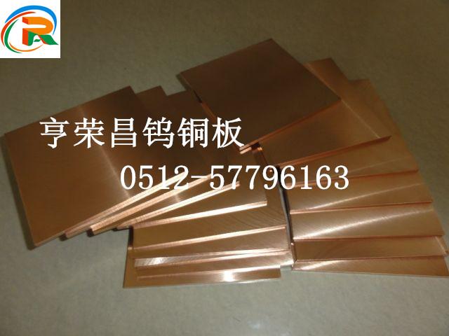 进口钨铜CuW80 高熔点钨铜棒 电极钨铜价格 钨铜硬度  进口钨铜批发