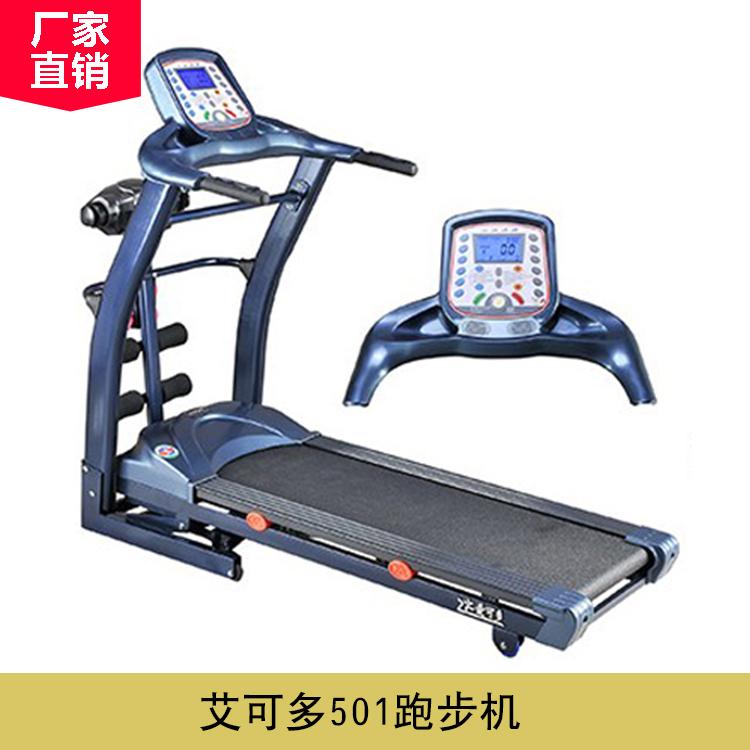 艾可多501 多功能跑步机 电动跑步机 家用跑步机 跑步机 艾可多501跑步机