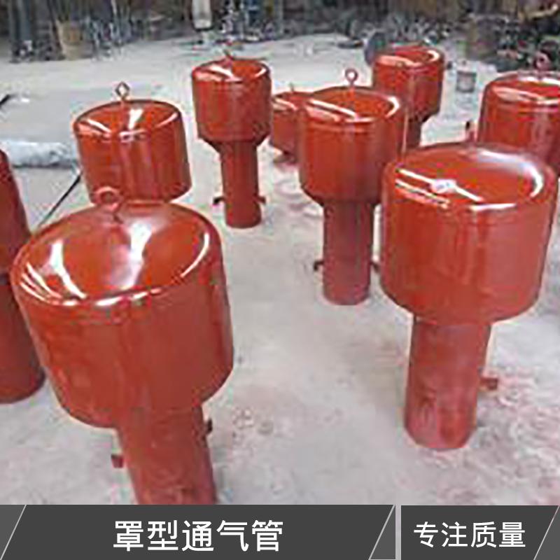 河北罩型通气管 排水管通气管 蘑菇型钢制通气管 伸顶汇合通气帽