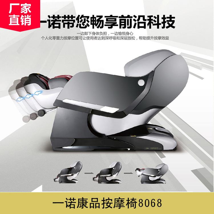 一诺康品按摩椅8068 豪华按摩椅 办公按摩椅 电动按摩椅 家用按摩椅 全身按摩椅
