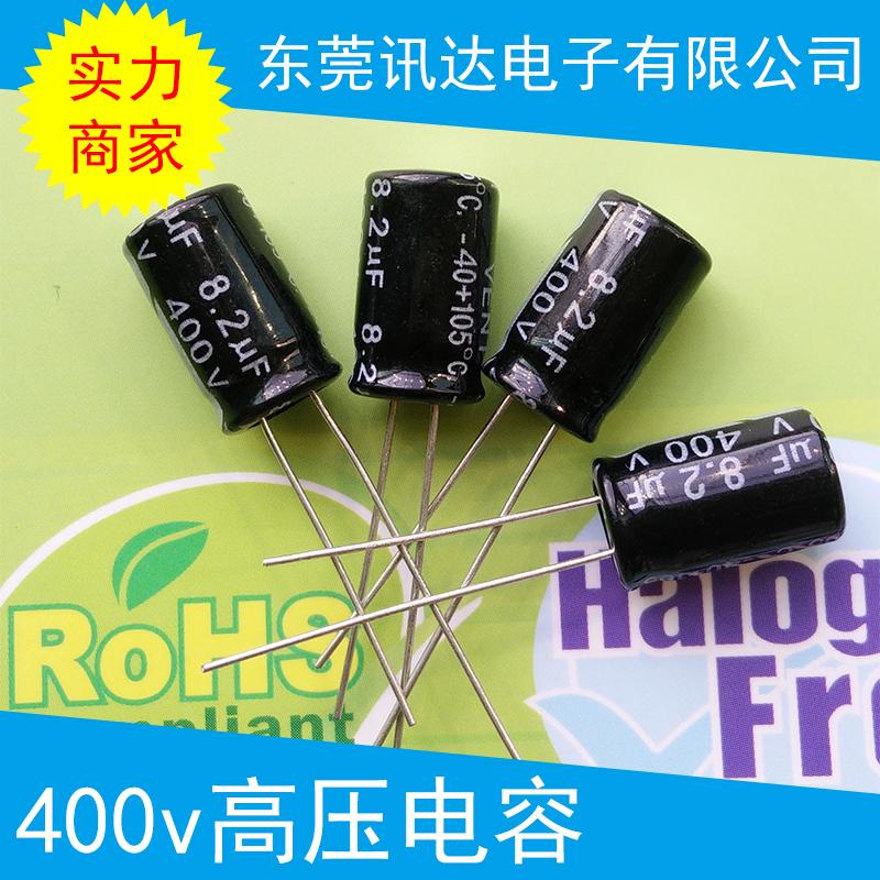 400v高压电容 耐高温长寿命铝电解电容器 直插式引脚线高频电容