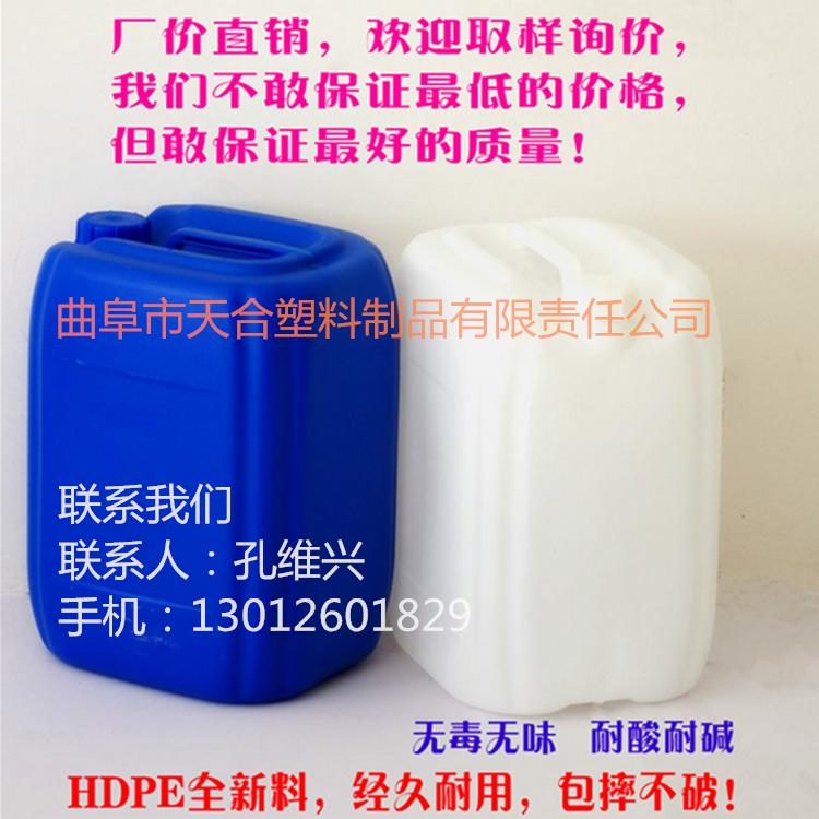 塑料桶,25升化工塑料桶