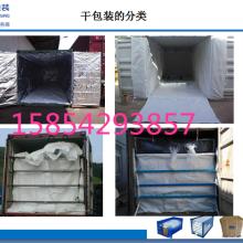 ABS集装箱20尺海包袋 大米集装箱20尺海包袋 咖啡豆集装箱20尺海包袋批发