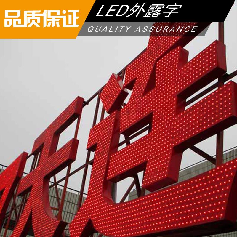 led外露字制作 led冲孔发光字 门头广告发光字 高亮防水外露发光字