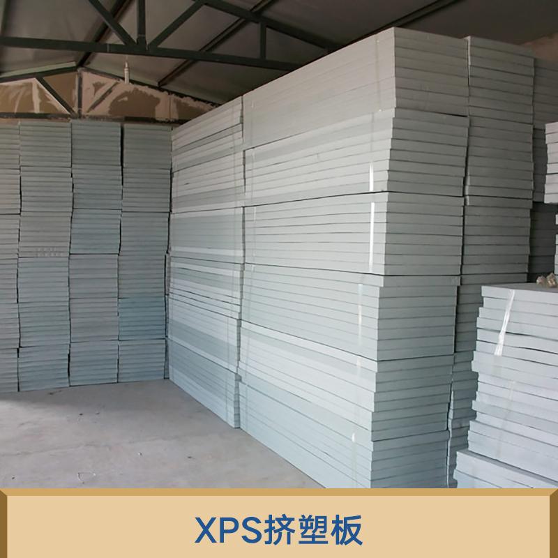 xps挤塑板厂家直销 白色xps挤塑板 xps阻燃挤塑板 xps保温挤塑板 外墙xps挤塑板 xps挤塑板