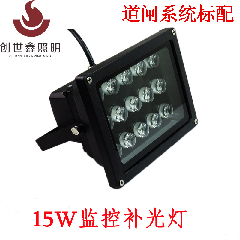 LED监控补光灯15W白光 AC220V 摄像头辅助灯 光控 高亮 夜间补光