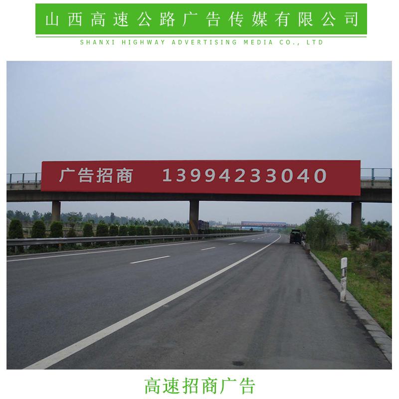 高速招商广告 山西高速广告牌 山西户外广告 山西高速公路广告招商 山西高速公路广告公司