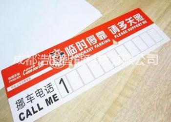 PVC异形卡/停车牌/PP广告扇图片