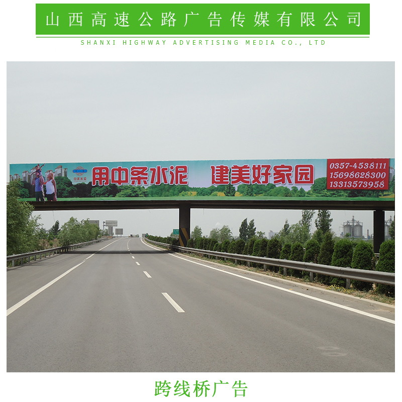 太原跨线桥广告 山西户外广告 山西高速广告牌 太原户外广告公司 山西跨线桥广告