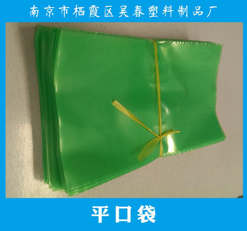 平口袋产品 pe平口袋 平口环保袋 透明平口袋 平口塑料袋厂家报价