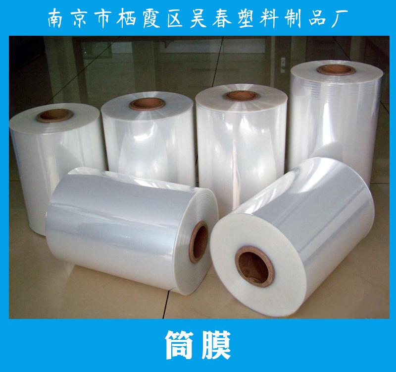 江苏筒膜产品 高压筒膜 塑料筒膜 PE筒膜 低压筒膜 包装筒膜