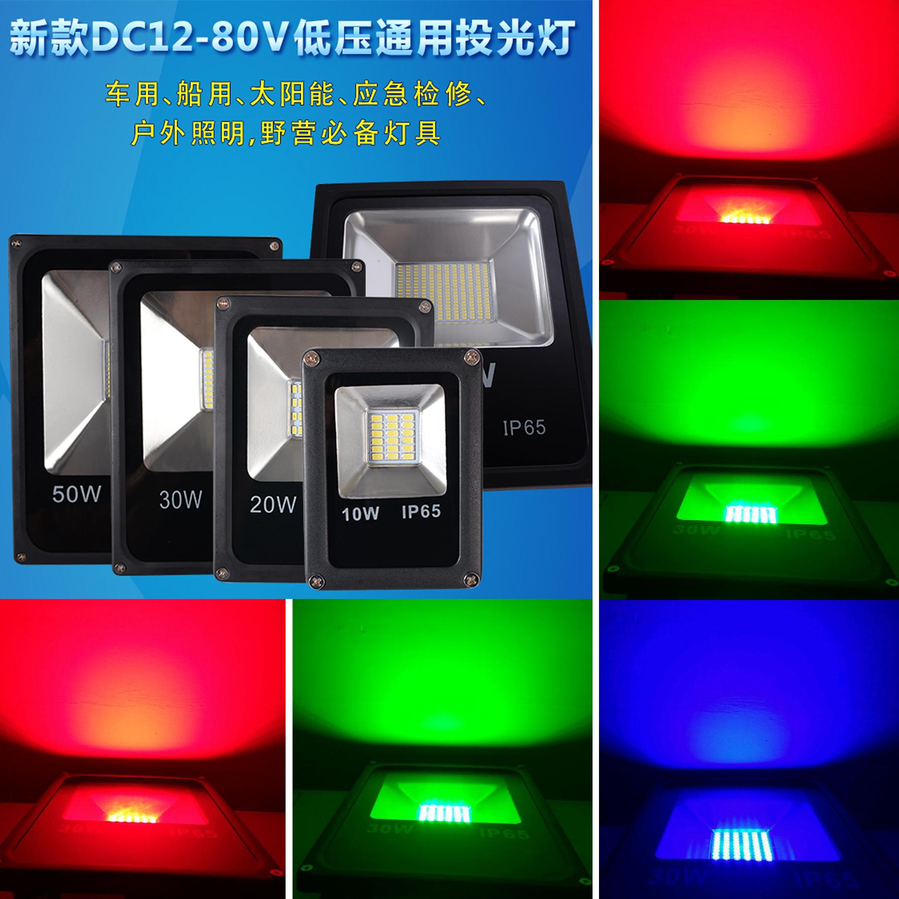 LED贴片投光灯RGB红绿蓝光泛光灯投射灯低压12v24V36V  10W低压投光灯RGB 低压12-80V