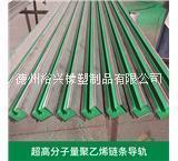 潍坊UPE链条导轨厂家高分子量聚乙烯链条导轨 滑轨