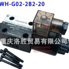 重庆液压批发SWH-G02-2B3B-DL电磁换向阀液压阀DC12/DC24V/AC110V批发