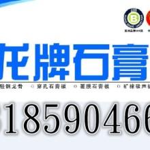 宁波北新石膏板吊顶施工电话,宁波北新石膏板厂家批发,宁波北新石膏板吊顶厂家直销图片
