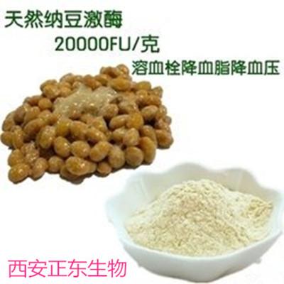 纳豆 纳豆粉 纳豆激酶2万活性