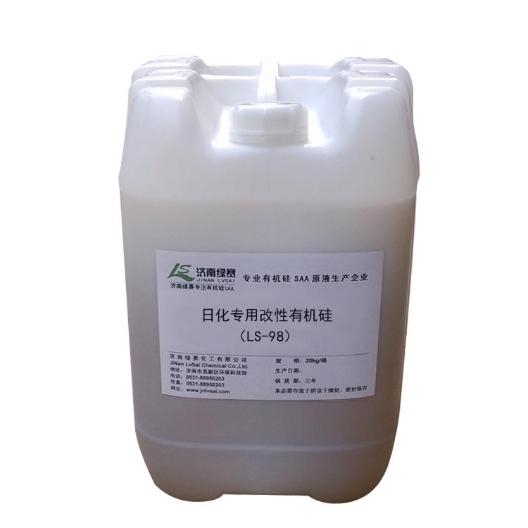 洗衣片特效原料 洗衣片助剂  日化专用改性有机硅LS-98 高效除油剂润湿剂分散剂乳化剂
