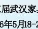 第三届武汉国际家具展览会 2017第三届武汉国际定制家居博 武汉家具展