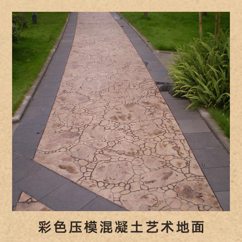 彩色压模混凝土艺术地面 彩色混凝土压模地坪 彩色沥青混凝土 彩色耐磨混凝土地面