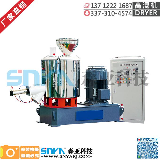 厂家直销塑料混合机|PVC搅拌机厂家|森亚原料饲料搅拌机