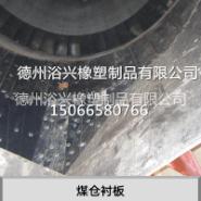河南煤仓衬板专业安装图片