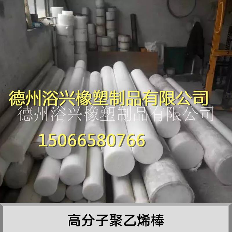 莱州高分子聚乙烯棒厂家高分子聚乙烯棒直销 聚乙烯棒规格