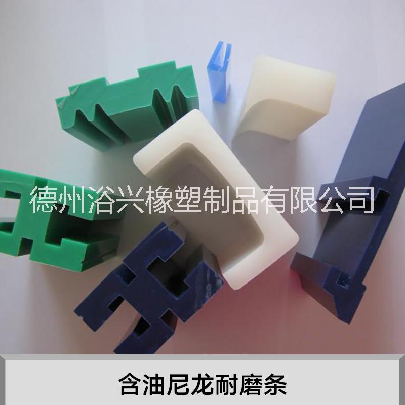 含油尼龙耐磨条 高分子耐磨条 塑料耐磨条 输送耐磨条 链条耐磨条 含油尼龙L型耐磨条