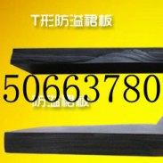 导槽式Y型防溢裙板榆林热销图片