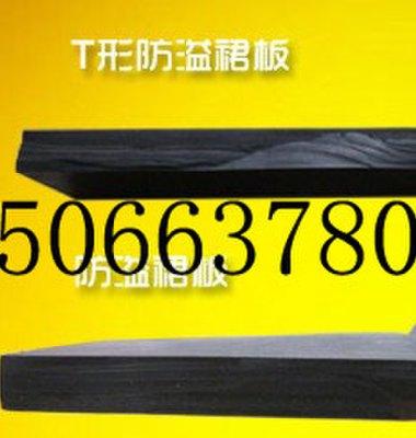 防溢裙板图片/防溢裙板样板图 (1)