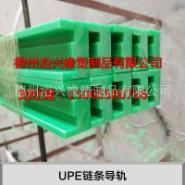 UPE链条导轨图片