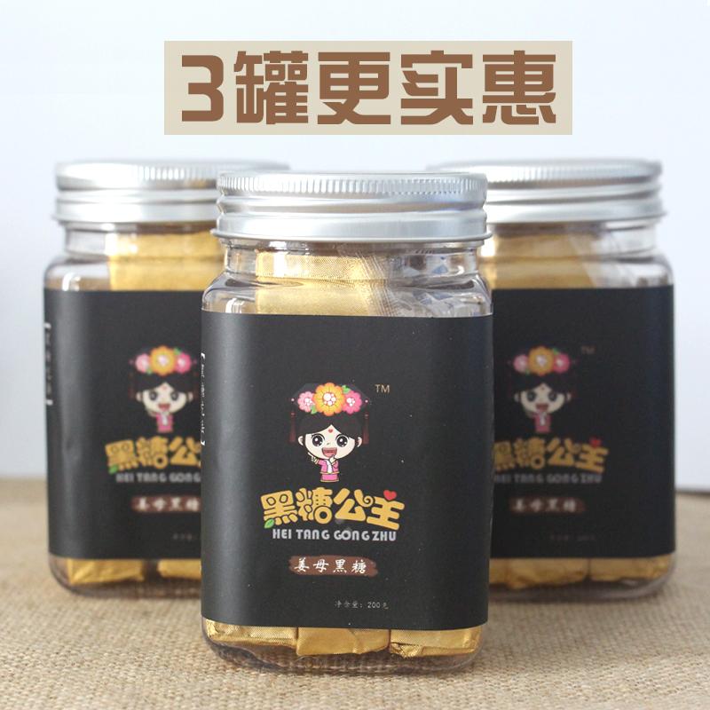 姜母黑糖原味黑糖玫瑰黑糖批发200g低至6元