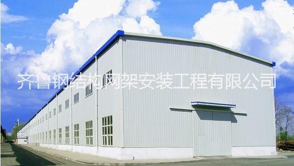 齐鲁钢结构网架安装工程有限公司报价