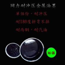 深圳网力供应耐冲压金属油墨180度对折不掉墨五金油墨超强附着力