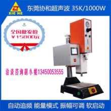 供应35K超声波机 微电脑数字电路超声波焊接机800W超声波机 35K超声波焊接机批发