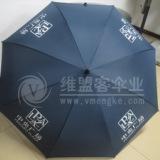 西安嘉宾接待用伞  雨伞 太阳伞