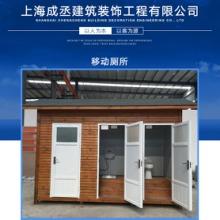 移动厕所 防腐木移动环保厕所 户外移动卫生间 简易木质公共厕所批发