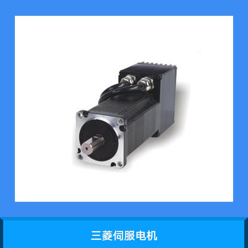 三菱伺服电机销售