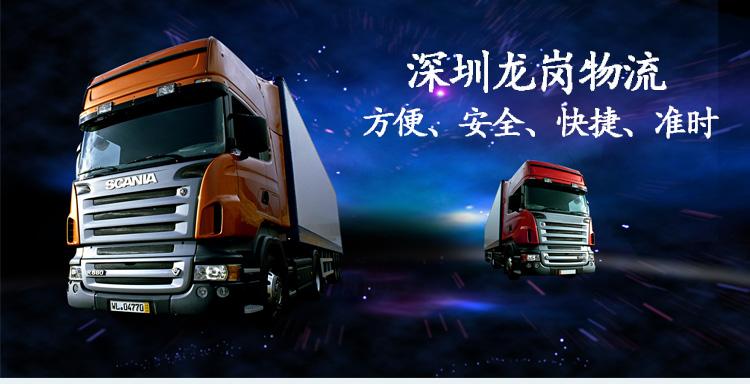 台州杭州宁波特快专线深圳龙岗物流公司到上海物流深